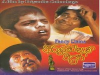 Arumosam Wahi Sinhala Movie