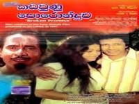 Kadawuna Poronduwa Sinhala Movie