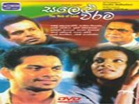 Salelu Warama Sinhala |Sangeetha Weeraratne