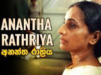 Anntha Rathiya Sinhala