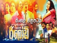 Reload - New Sinhala Movie 2020