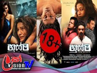Husma Part 1 - Sinhala Full Movie 2019