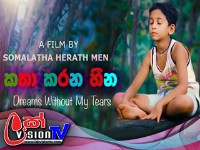 Katha Karana Heena (2019) - Part 02