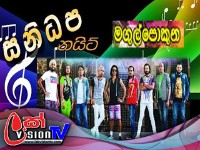SANIDAPA FULL SHOW AT MAGUL POKUNA 2019-09-14