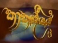 Kaakadeshaya - 21-05-2020