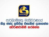 Swarnavahini Live - Special election 2020 Live