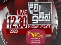 Rupavahini 12.30 news 2020-08-07